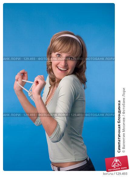 Симпатичная блондинка, фото № 129493, снято 26 мая 2007 г. (c) Валентин Мосичев / Фотобанк Лори