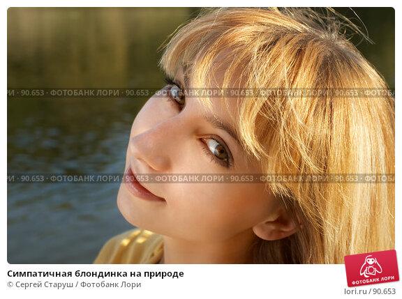 Симпатичная блондинка на природе, фото № 90653, снято 23 сентября 2007 г. (c) Сергей Старуш / Фотобанк Лори