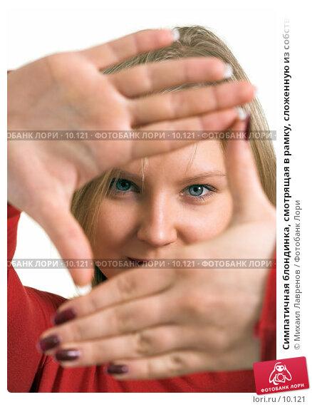 Симпатичная блондинка, смотрящая в рамку, сложенную из собственных пальцев. Белый фон, фото № 10121, снято 4 марта 2006 г. (c) Михаил Лавренов / Фотобанк Лори