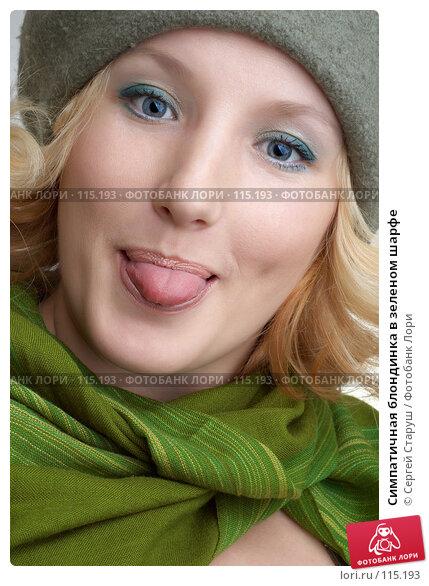 Симпатичная блондинка в зеленом шарфе, фото № 115193, снято 8 ноября 2007 г. (c) Сергей Старуш / Фотобанк Лори