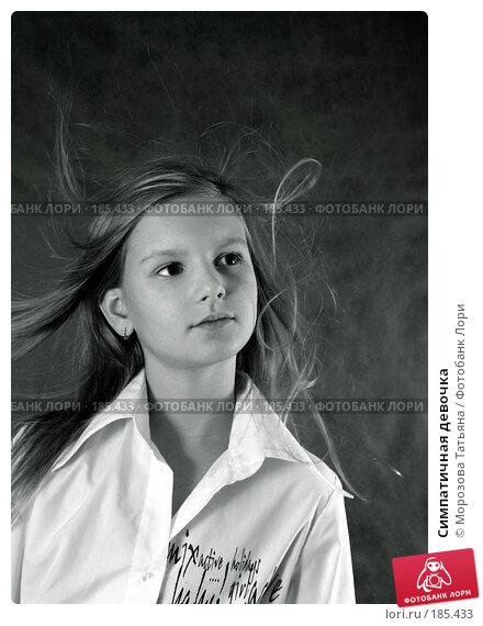 Купить «Симпатичная девочка», фото № 185433, снято 13 октября 2004 г. (c) Морозова Татьяна / Фотобанк Лори