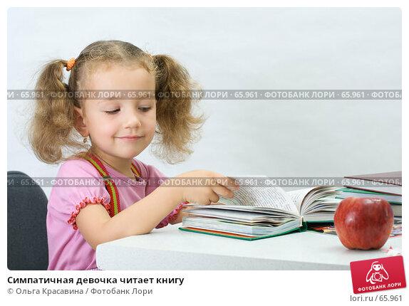 Симпатичная девочка читает книгу, фото № 65961, снято 28 июля 2007 г. (c) Ольга Красавина / Фотобанк Лори