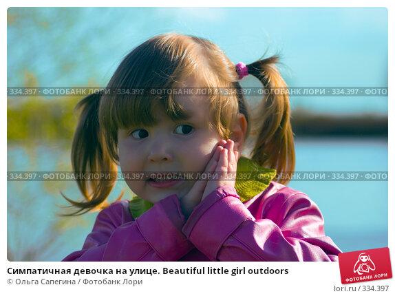 Симпатичная девочка на улице. Beautiful little girl outdoors, фото № 334397, снято 12 мая 2007 г. (c) Ольга Сапегина / Фотобанк Лори