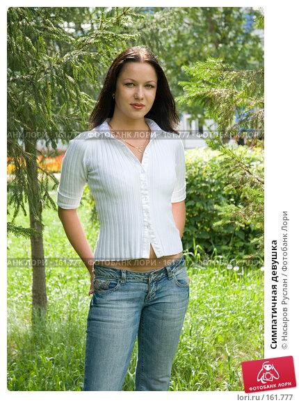 Симпатичная девушка, фото № 161777, снято 18 августа 2007 г. (c) Насыров Руслан / Фотобанк Лори