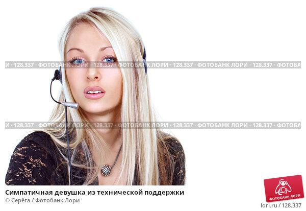 Симпатичная девушка из технической поддержки, фото № 128337, снято 3 ноября 2006 г. (c) Серёга / Фотобанк Лори