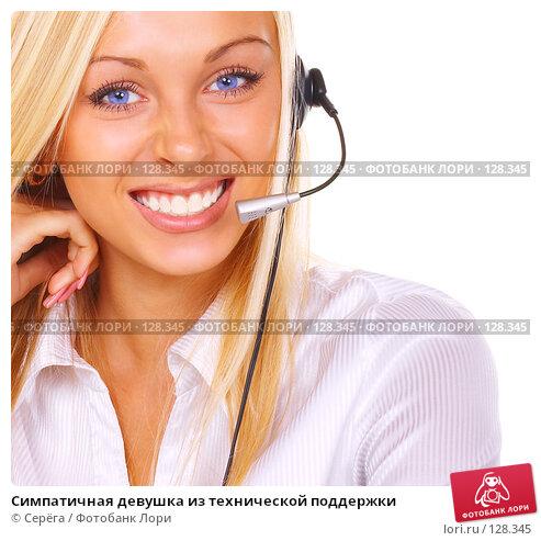 Купить «Симпатичная девушка из технической поддержки», фото № 128345, снято 3 ноября 2006 г. (c) Серёга / Фотобанк Лори