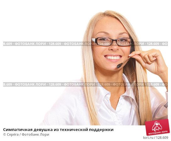 Симпатичная девушка из технической поддержки, фото № 128609, снято 1 октября 2007 г. (c) Серёга / Фотобанк Лори