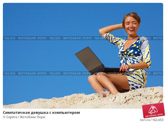 Симпатичная девушка с компьютером, фото № 162653, снято 22 июня 2007 г. (c) Серёга / Фотобанк Лори
