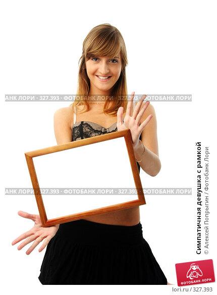 Симпатичная девушка с рамкой, фото № 327393, снято 7 июня 2006 г. (c) Алексей Попрыгин / Фотобанк Лори