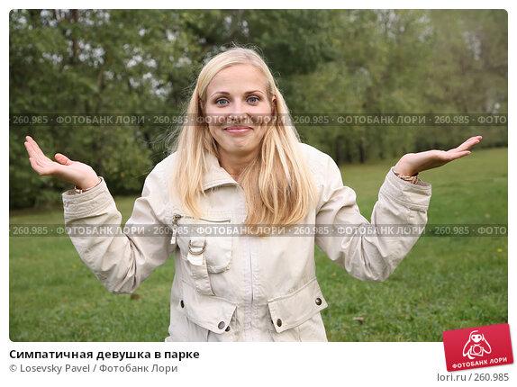 Симпатичная девушка в парке, фото № 260985, снято 21 января 2017 г. (c) Losevsky Pavel / Фотобанк Лори