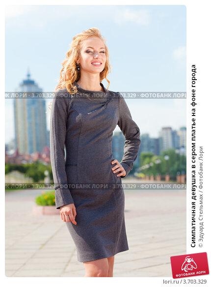 Купить «Симпатичная девушка в сером платье на фоне города», фото № 3703329, снято 14 июля 2010 г. (c) Эдуард Стельмах / Фотобанк Лори