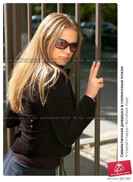 Симпатичная девушка в солнечных очках, фото № 89745, снято 25 сентября 2007 г. (c) Сергей Старуш / Фотобанк Лори