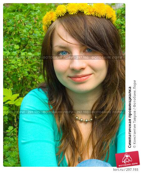 Симпатичная провинциалка, фото № 297193, снято 14 мая 2006 г. (c) Константин Тавров / Фотобанк Лори
