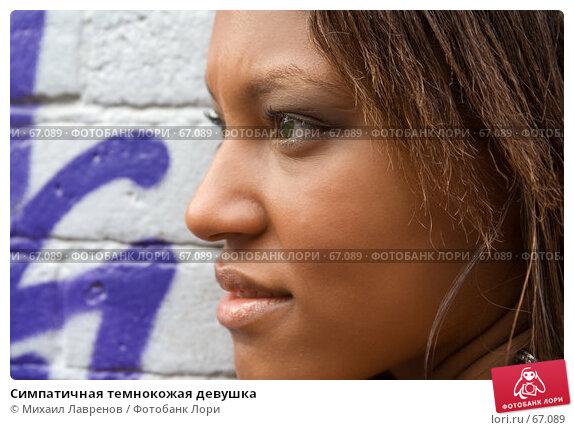 Симпатичная темнокожая девушка, фото № 67089, снято 24 сентября 2006 г. (c) Михаил Лавренов / Фотобанк Лори