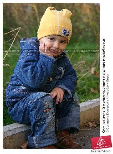 Купить «Симпатичный мальчик сидит на улице и улыбается», фото № 54061, снято 29 сентября 2005 г. (c) Останина Екатерина / Фотобанк Лори