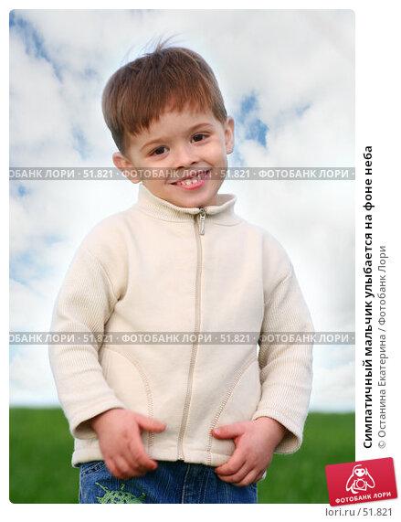 Симпатичный мальчик улыбается на фоне неба, фото № 51821, снято 15 мая 2007 г. (c) Останина Екатерина / Фотобанк Лори