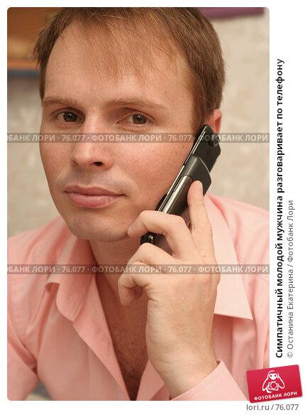 Симпатичный молодой мужчина разговаривает по телефону, фото № 76077, снято 23 августа 2007 г. (c) Останина Екатерина / Фотобанк Лори