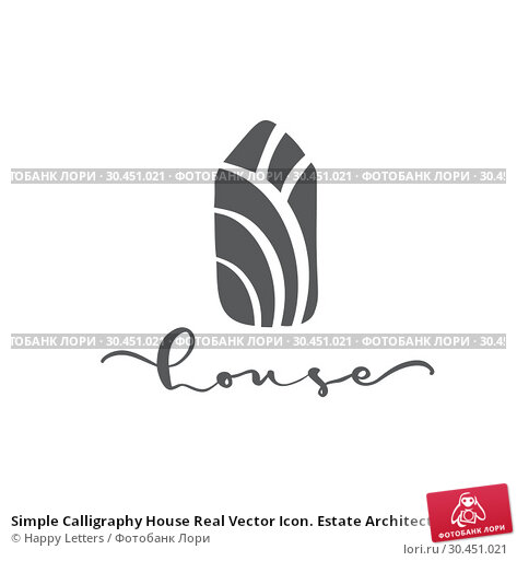 Simple Calligraphy House Real Vector Icon. Estate Architecture Construction for design. Art vintage home hand drawn Logo element. Стоковая иллюстрация, иллюстратор Happy Letters / Фотобанк Лори