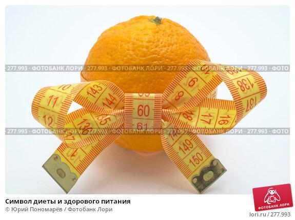 Купить «Символ диеты и здорового питания», фото № 277993, снято 23 апреля 2008 г. (c) Юрий Пономарёв / Фотобанк Лори
