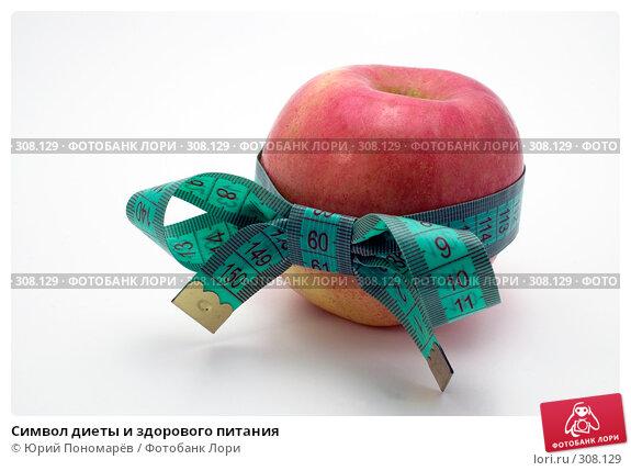 Символ диеты и здорового питания, фото № 308129, снято 23 апреля 2008 г. (c) Юрий Пономарёв / Фотобанк Лори