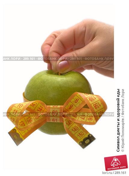 Купить «Символ диеты и здоровой еды», фото № 289161, снято 27 апреля 2008 г. (c) Юрий Пономарёв / Фотобанк Лори