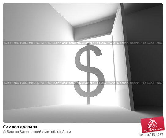 Символ доллара, иллюстрация № 131237 (c) Виктор Застольский / Фотобанк Лори