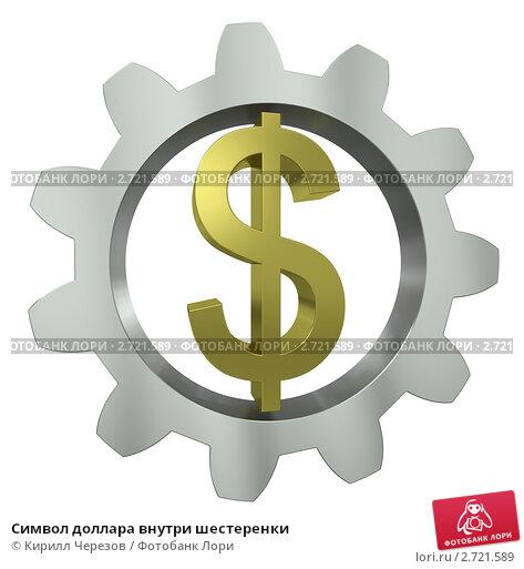 Купить «Символ доллара внутри шестеренки», иллюстрация № 2721589 (c) Кирилл Черезов / Фотобанк Лори