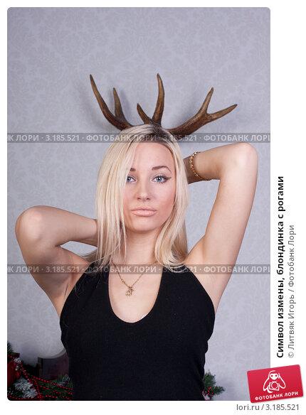 блондинки с рожками фото