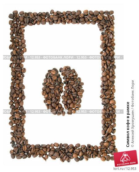 Символ кофе в рамке, фото № 12953, снято 22 октября 2006 г. (c) Алексей Хромушин / Фотобанк Лори