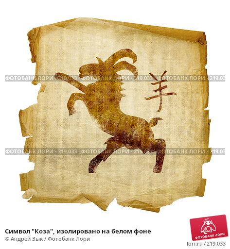 """Символ """"Коза"""", изолировано на белом фоне, иллюстрация № 219033 (c) Андрей Зык / Фотобанк Лори"""