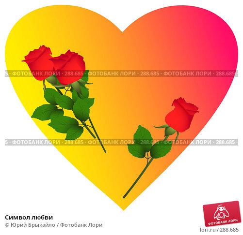 Символ любви, иллюстрация № 288685 (c) Юрий Брыкайло / Фотобанк Лори