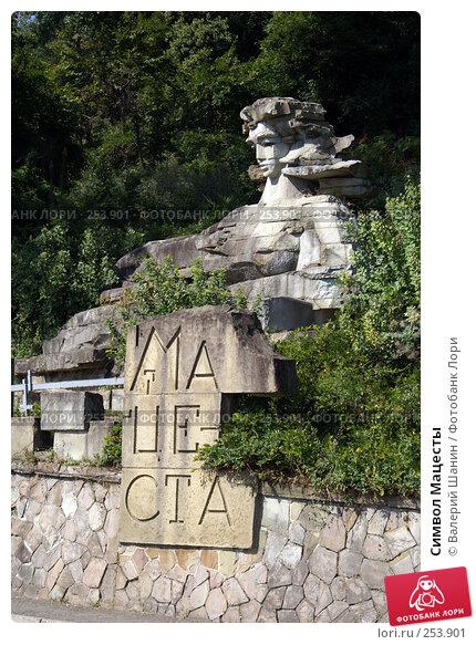 Символ Мацесты, фото № 253901, снято 22 сентября 2007 г. (c) Валерий Шанин / Фотобанк Лори