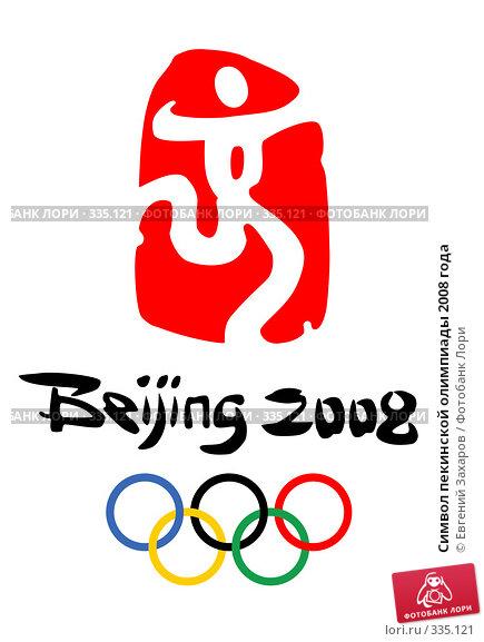 Символ пекинской олимпиады 2008 года, иллюстрация № 335121 (c) Евгений Захаров / Фотобанк Лори