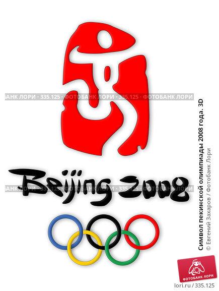 Символ пекинской олимпиады 2008 года. 3D, иллюстрация № 335125 (c) Евгений Захаров / Фотобанк Лори