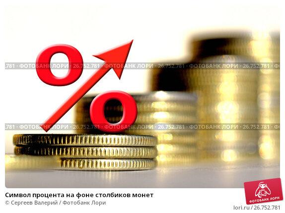 Купить «Символ процента на фоне столбиков монет», фото № 26752781, снято 23 марта 2018 г. (c) Сергеев Валерий / Фотобанк Лори