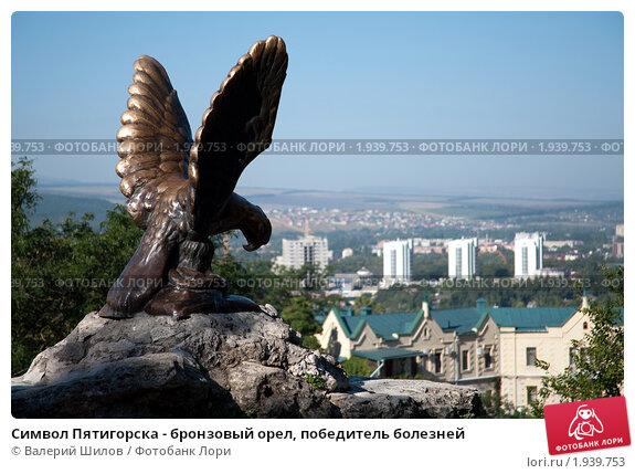 Купить «Символ Пятигорска - бронзовый орел, победитель болезней», фото № 1939753, снято 30 августа 2010 г. (c) Валерий Шилов / Фотобанк Лори