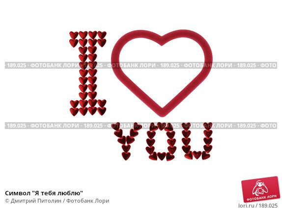 """Символ """"Я тебя люблю"""", фото № 189025, снято 24 января 2008 г. (c) Дмитрий Питолин / Фотобанк Лори"""