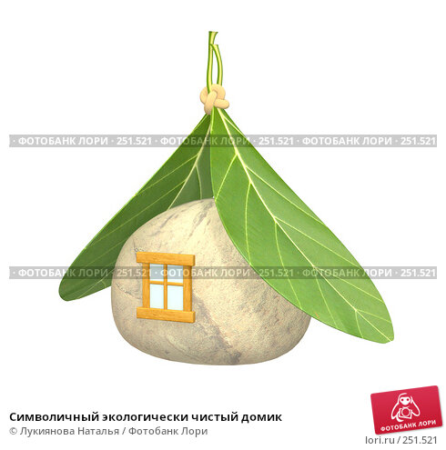 Символичный экологически чистый домик, иллюстрация № 251521 (c) Лукиянова Наталья / Фотобанк Лори
