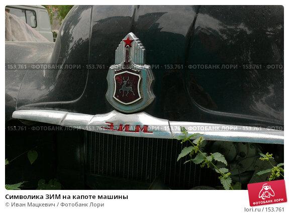 Символика ЗИМ на капоте машины, фото № 153761, снято 23 сентября 2007 г. (c) Иван Мацкевич / Фотобанк Лори