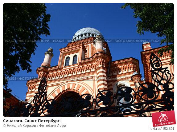 Синагога. Санкт-Петербург., фото № 152621, снято 16 мая 2007 г. (c) Николай Коржов / Фотобанк Лори