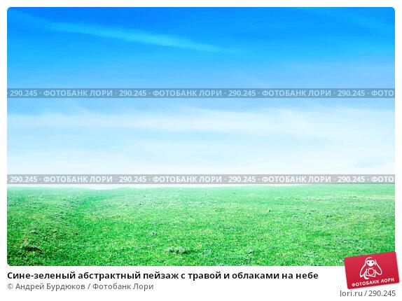 Сине-зеленый абстрактный пейзаж с травой и облаками на небе, фото № 290245, снято 25 апреля 2008 г. (c) Андрей Бурдюков / Фотобанк Лори
