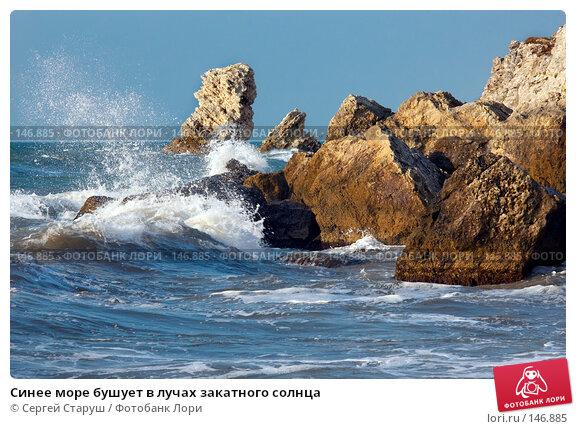 Синее море бушует в лучах закатного солнца, фото № 146885, снято 31 июля 2007 г. (c) Сергей Старуш / Фотобанк Лори