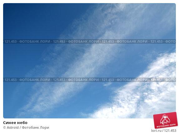 Купить «Синее небо», фото № 121453, снято 2 июня 2007 г. (c) Astroid / Фотобанк Лори