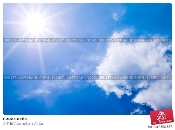 Купить «Синее небо», фото № 308537, снято 16 марта 2008 г. (c) Triff / Фотобанк Лори