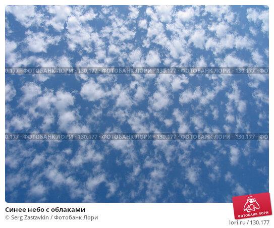 Синее небо с облаками, фото № 130177, снято 7 мая 2005 г. (c) Serg Zastavkin / Фотобанк Лори