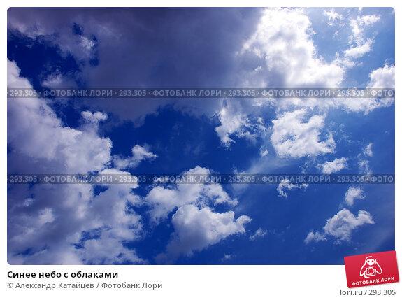 Синее небо с облаками, фото № 293305, снято 17 мая 2008 г. (c) Александр Катайцев / Фотобанк Лори