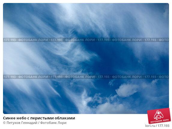Синее небо с перистыми облаками, фото № 177193, снято 24 июня 2007 г. (c) Петухов Геннадий / Фотобанк Лори
