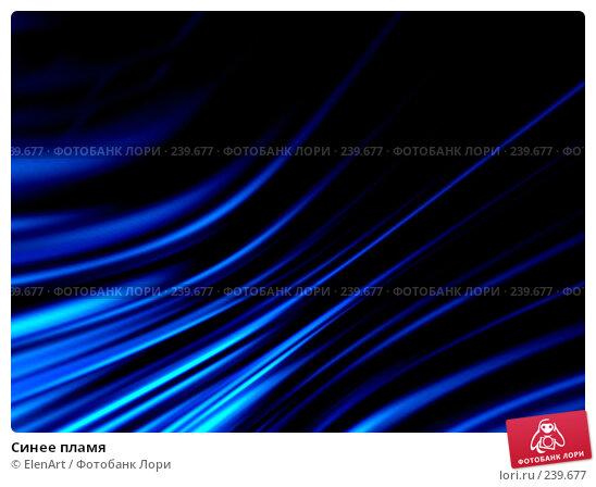 Синее пламя, иллюстрация № 239677 (c) ElenArt / Фотобанк Лори