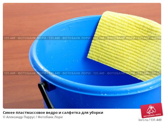 Синее пластмассовое ведро и салфетка для уборки, фото № 131449, снято 28 ноября 2007 г. (c) Александр Паррус / Фотобанк Лори