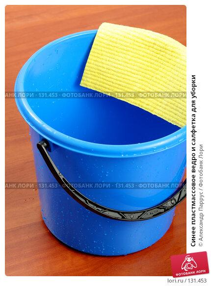 Синее пластмассовое ведро и салфетка для уборки, фото № 131453, снято 28 ноября 2007 г. (c) Александр Паррус / Фотобанк Лори